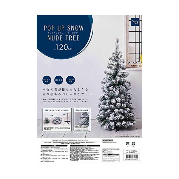 ドウシシャ クリスマスツリー ポップアップツリ...の紹介画像5