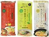竹市製麺 ゆず豚骨・あごだし・とまとラーメン詰合せ 12食セットの商品画像