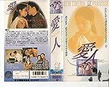 愛人-A LOVER- [VHS]