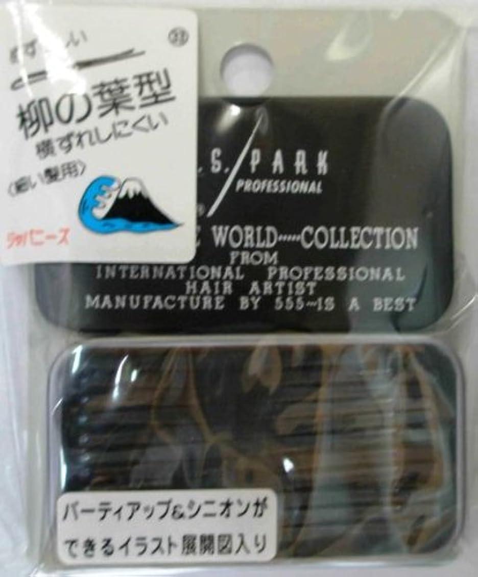 祖父母を訪問小道戸口Y.S.PARK世界のヘアピンコレクションNo.33(細い髪用)ジャパニーズ32P