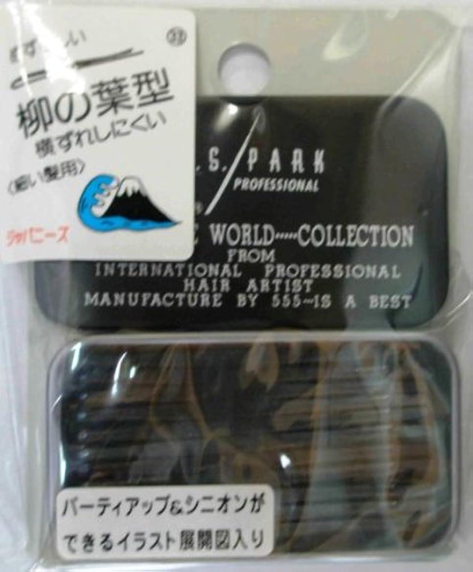 遅滞子供達ベッドY.S.PARK世界のヘアピンコレクションNo.33(細い髪用)ジャパニーズ32P