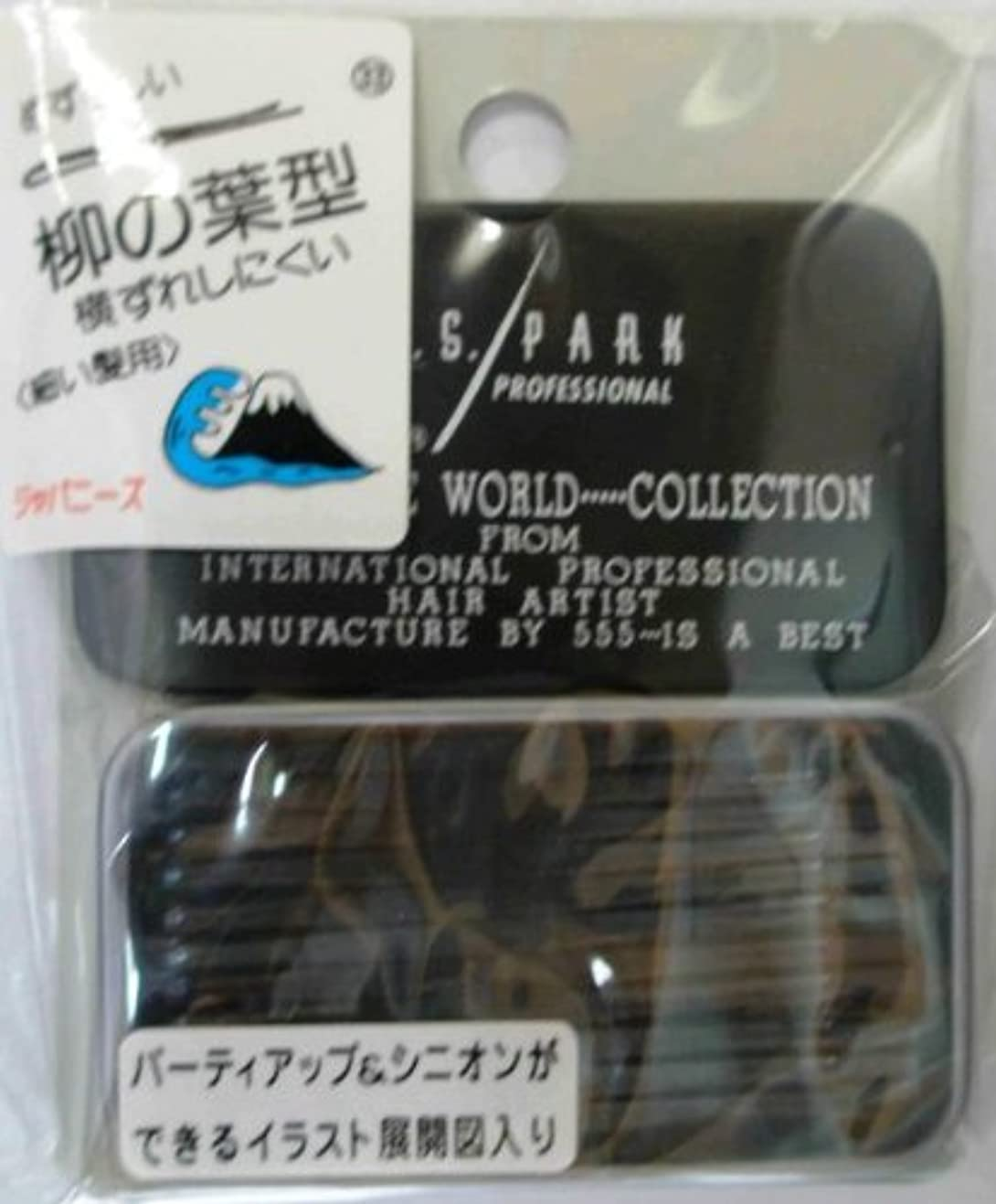 パラダイス機械的に送ったY.S.PARK世界のヘアピンコレクションNo.33(細い髪用)ジャパニーズ32P