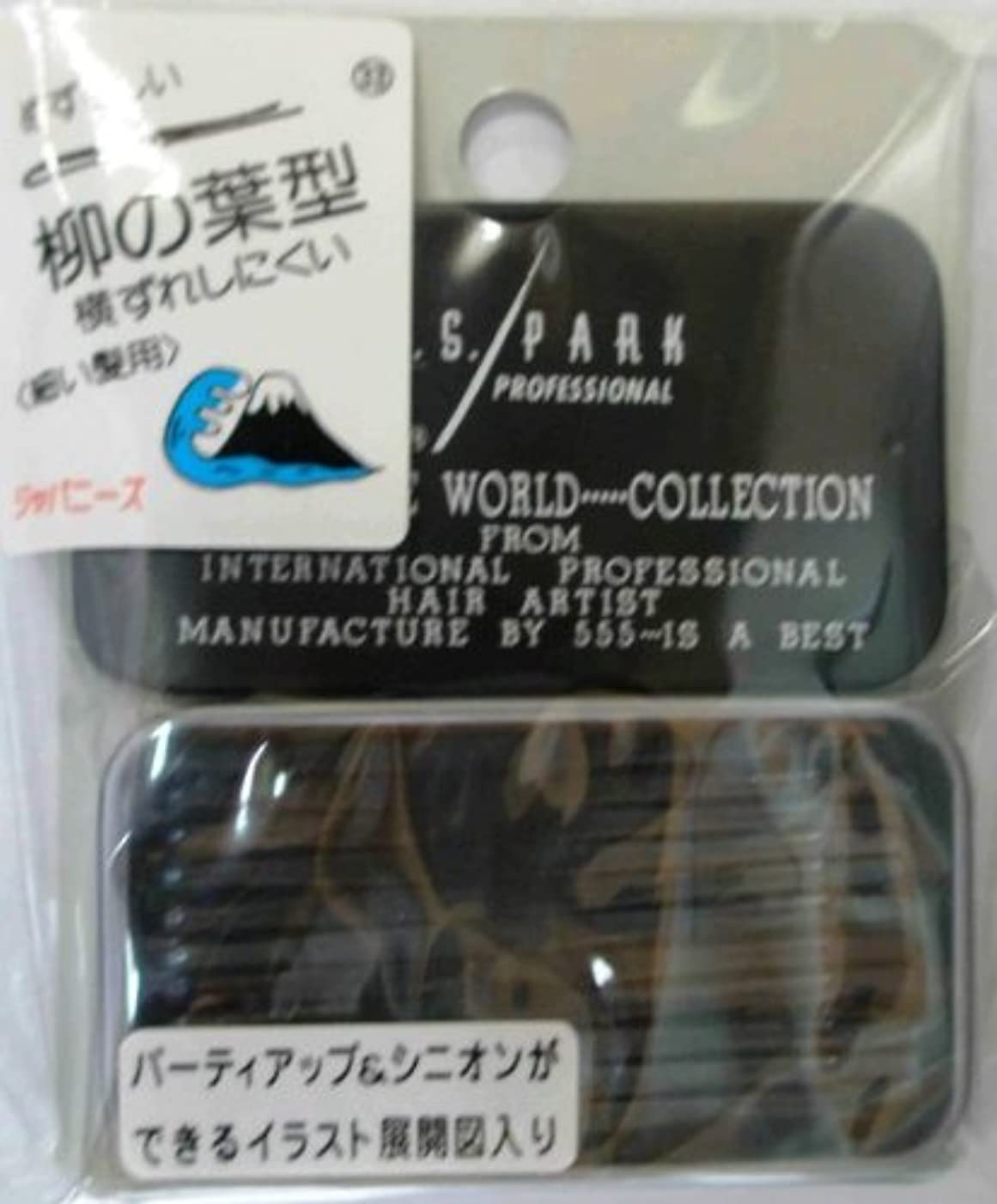 キッチン弱いアフリカ人Y.S.PARK世界のヘアピンコレクションNo.33(細い髪用)ジャパニーズ32P