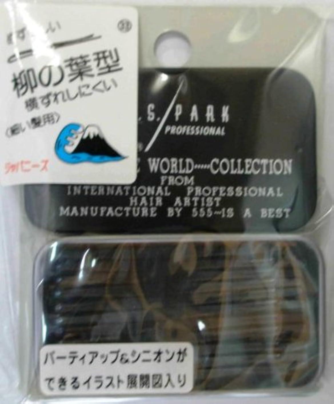 モールス信号攻撃数学者Y.S.PARK世界のヘアピンコレクションNo.33(細い髪用)ジャパニーズ32P
