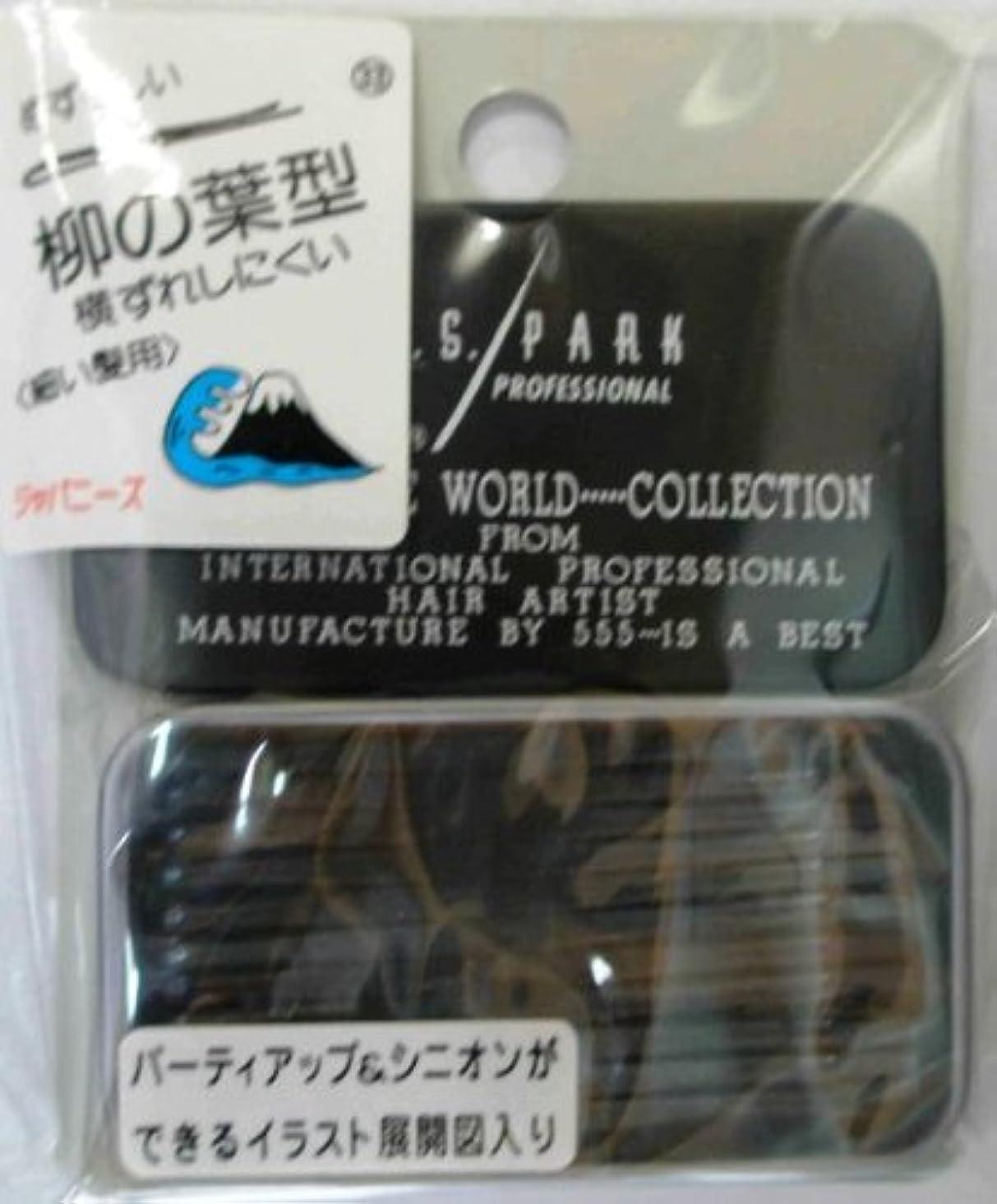 パイル織機銃Y.S.PARK世界のヘアピンコレクションNo.33(細い髪用)ジャパニーズ32P