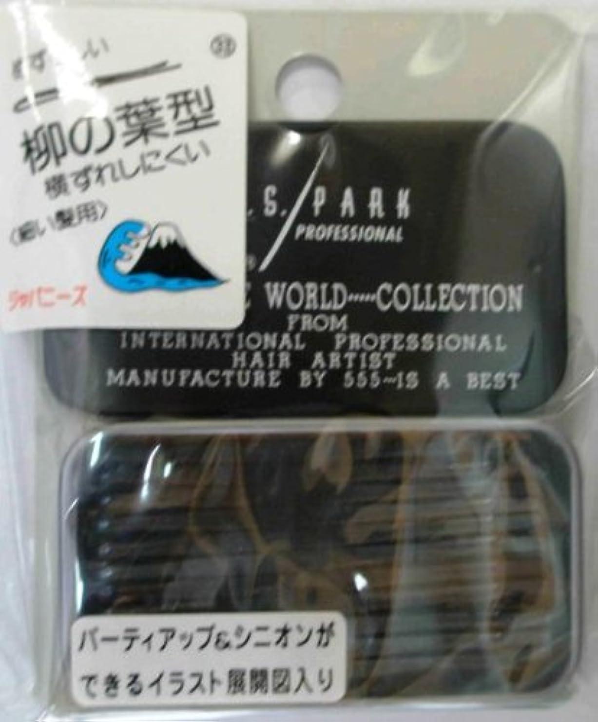 同時計算少年Y.S.PARK世界のヘアピンコレクションNo.33(細い髪用)ジャパニーズ32P