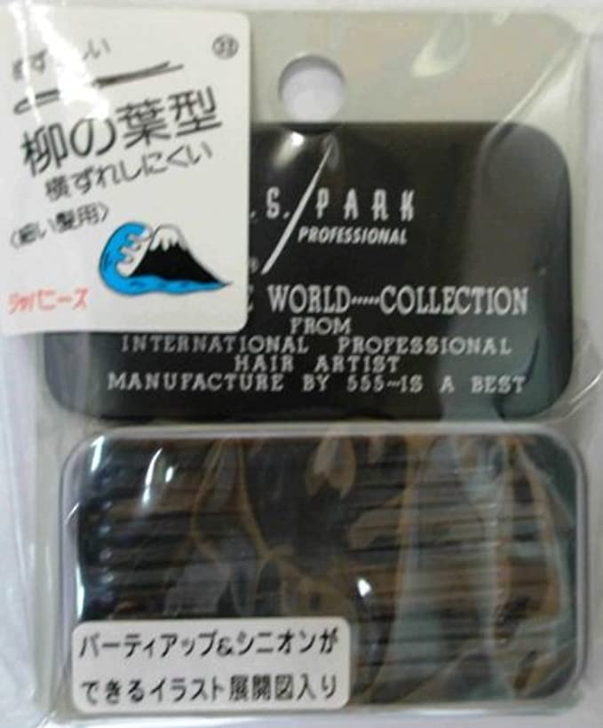 特殊磁器率直なY.S.PARK世界のヘアピンコレクションNo.33(細い髪用)ジャパニーズ32P