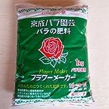 バラ用:フラワーメーカー地植え用1kg3袋セット(バラ専用肥料 元肥・追肥に)[10-10-10]