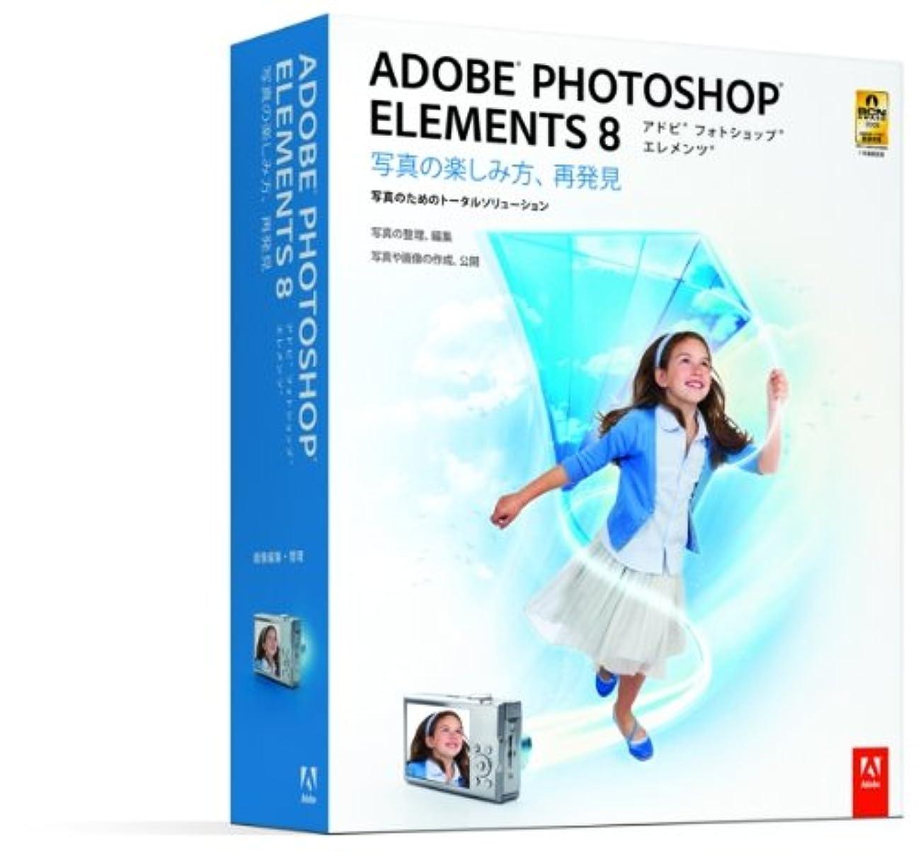 損なう医師意識Adobe Photoshop Elements 8 日本語版 Windows版