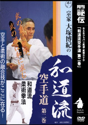 DVD>宗家大塚博紀の和道流空手道 2 [月刊秘伝] (<D...