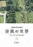 「空鉄の世界」販売ページヘ