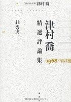 """津村喬精選評論集―""""1968""""年以後"""