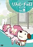リトル・チャロ Vol.2 恋の予感[DVD]