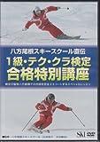 八方尾根スキースクール直伝 1級・テク・クラ検定合格特別講座<