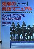 鬼塚の英語マニュアル―代々木ゼミ方式