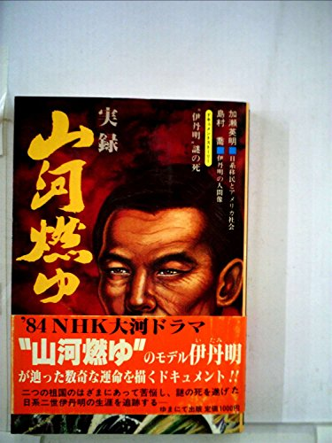 実録・山河燃ゆ―日系通訳官・伊丹明の生涯 (1983年)