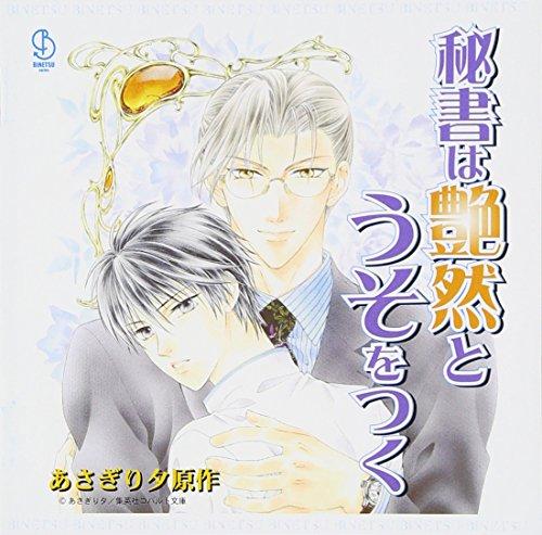 BiNETSUシリーズ「秘書は艶然と嘘をつく」ドラマCD/ドラマCD