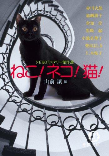 ねこ!ネコ!猫!―NEKOミステリー傑作選 (徳間文庫)の詳細を見る