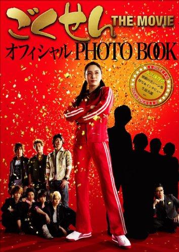 ごくせん THE MOVIE オフィシャル PHOTO BOOK