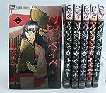 月影ベイベ コミック 1-6巻セット (フラワーコミックスアルファ)