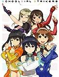スクールガールストライカーズ Animation Channel...[Blu-ray/ブルーレイ]