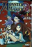 モンスターメーカーD 1 (ノーラコミックス)
