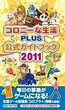 コロニーな生活☆PLUS 公式ガイドブック 2011 ([テキスト])