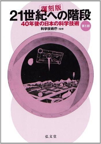 21世紀への階段 第1部―40年後の日本の科学技術 復刻版の詳細を見る