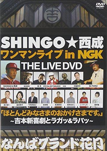 SHINGO★西成ワンマンライブ in NGK ほとんどみなさまのおかげさまです ~吉本新喜劇とラガッ&ラパッ~ [DVD]