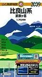 比良山系 2009年版—武奈ケ岳 (山と高原地図 45)