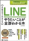 LINE やりたいことが全部わかる本 この一冊で今すぐはじめられる
