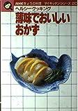 ヘルシークッキング 薄味でおいしいおかず (NHKきょうの料理 マイキッチンシリーズ)