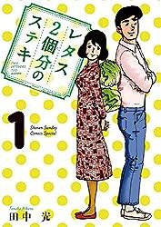レタス2個分のステキ(1) (少年サンデーコミックススペシャル)
