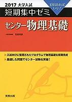大学入試短期集中ゼミセンター物理基礎 2017―10日あればいい!