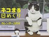 2014カレンダー ネコまる 日めくり ([カレンダー]) 画像