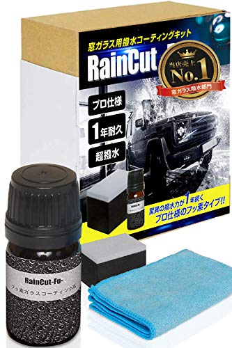 [CarZootプロ仕様]【驚異の撥水力が1年続くフッ素コート剤】窓ガラス用撥水コーティングキット『RainCut-Fu-』