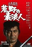 荒野の素浪人 第11巻 (3話入り) [DVD]