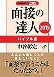 面接の達人2015 バイブル版 (MENTATSU)
