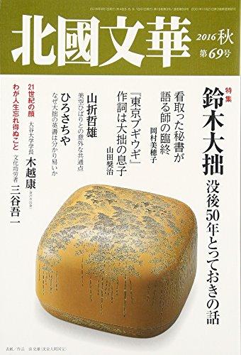 北國文華 第69号(2016秋) 特集:鈴木大拙没後50年とっておきの話