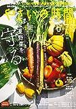 NHK趣味の園芸やさいの時間 2020年 06 月号 [雑誌]