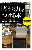 「考える力」をつける本 (三笠書房 電子書籍)