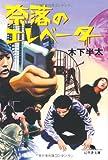 奈落のエレベーター (幻冬舎文庫)
