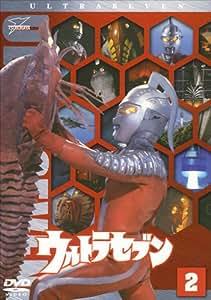 ウルトラセブン Vol.2 [DVD]
