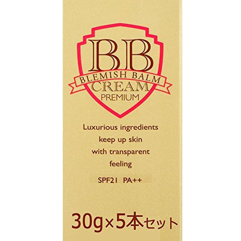 面意気消沈した香りピエラス プレミアムBBクリーム 30g×5本セット