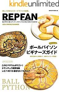 REPFAN 1巻 表紙画像