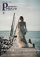 パセオフラメンコ No.398(2017年8月号―本気だったら、パセオ SIMOFフラメンコ・ファッション/ヌメロの常識 カンテス・