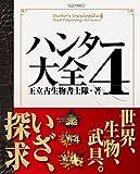 ハンター大全4 (ファミ通の攻略本) / 週刊ファミ通編集部 のシリーズ情報を見る
