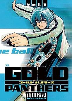 [山田玲司]のGOLD PANTHERS(1) (ヤングサンデーコミックス)