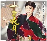十三夜月/宇奈月の夜/さそり座の女/夜の川【スペシャル盤】