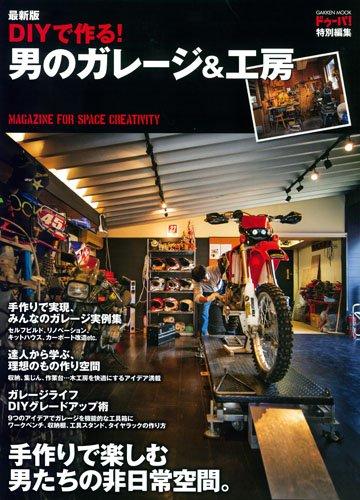 ドゥーパ! 特別編集 最新版 DIYで作る!  男のガレージ&工房 (GAKKEN MOOK ドゥーパ!特別編集)
